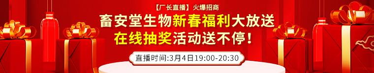 【厂长直播】畜安堂生物新春福利大放送,在线抽奖活动送不停!
